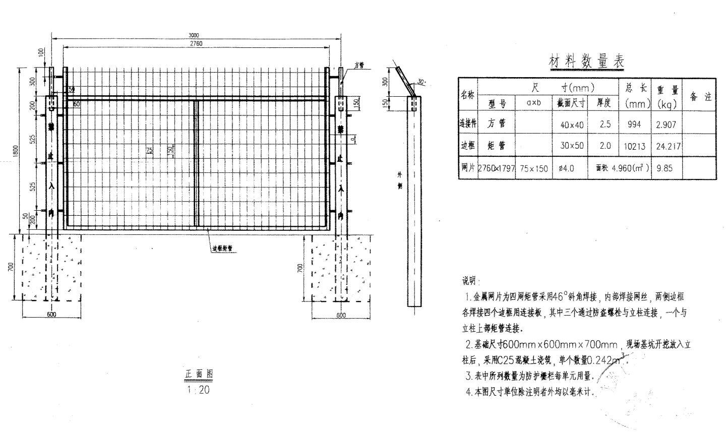铁路线路防护栅栏和机场围界图纸