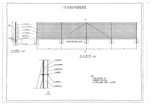 厂区内钢丝网围墙图纸