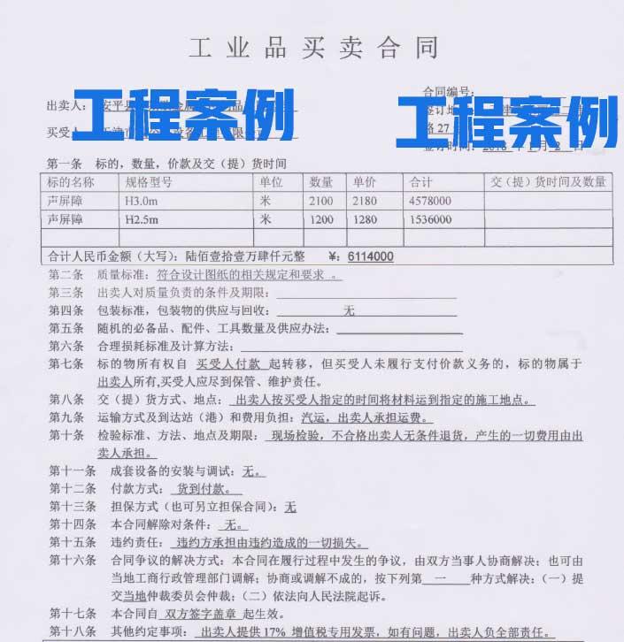 天津某市政公路声屏障采购合同